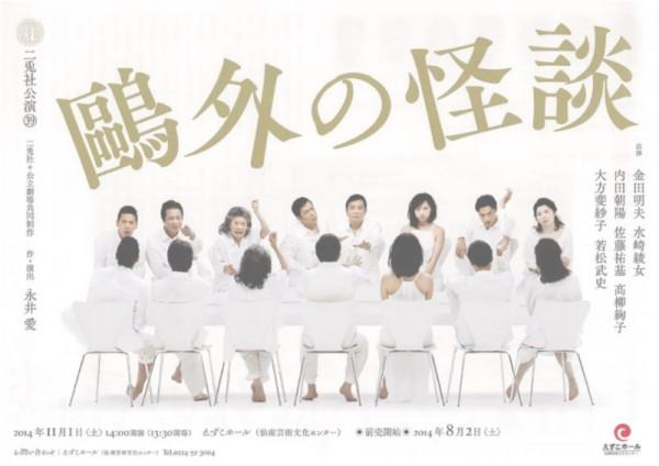 二兎社公演39 『鷗外の怪談』大河原公演