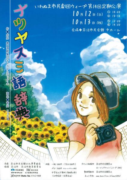 いわぬま市民劇団ウィープ 第14回定期公演 『ナツヤスミ語辞典』