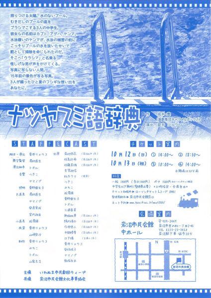1410_natsuyasumi_b