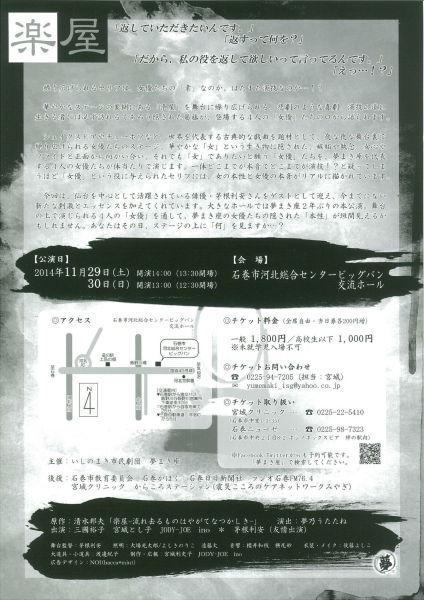 1411_gakuya_b
