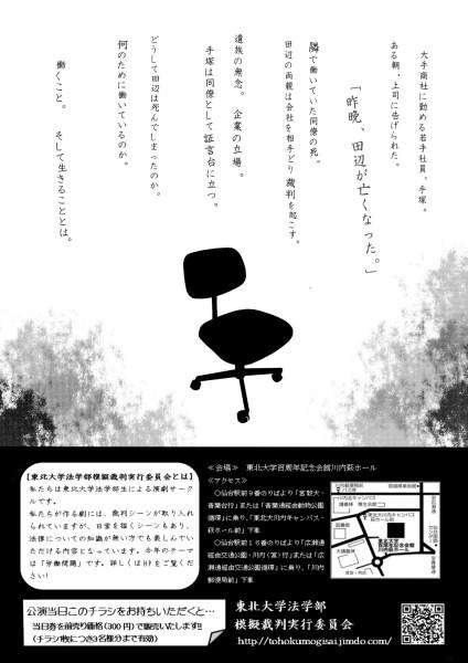 1411_rinseki_b
