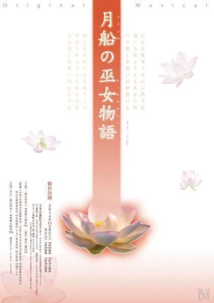 劇団I'M『月船の巫女物語』仙台公演