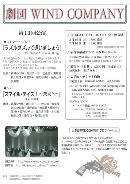 1402_wind_bl