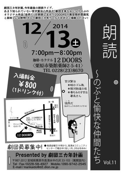劇団 三ヵ年計画 『朗読 ~のぶと愉快な仲間たち~ vol.11』