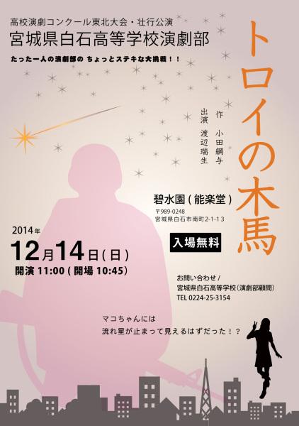 宮城県白石高等学校演劇部 えずこホール提携公演『トロイの木馬』