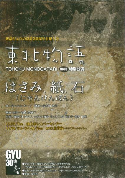 東北物語vol.5特別公演『はさみ、紙、石(じゃんけんぽん』仙台市シルバーセンター公演