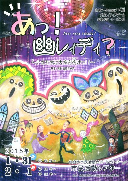 演劇ワークショップP-egg 『あっ!幽レディ? ~少女たちよ大空を抱けっ!!~』