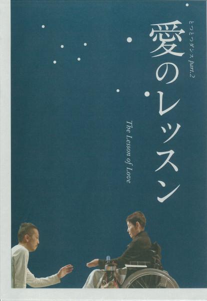 とつとつダンスpart.2『愛のレッスン』仙台公演
