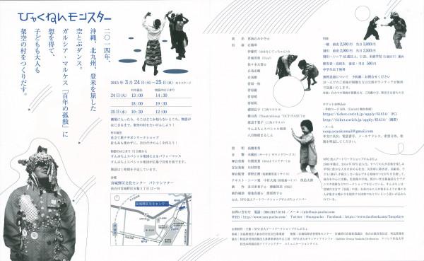 1502_hyakunen_c
