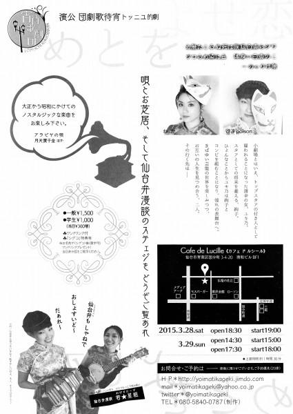 1503_koiseyo_b