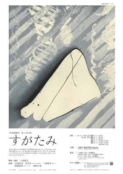砂滑舞踊団 第3回公演 『すがたみ』