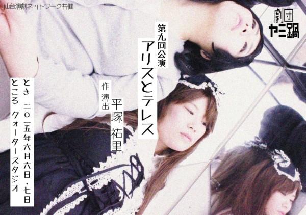 1506_arisuto_a