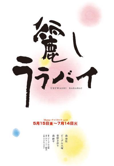 劇団チャリカルキ Mama-チャリカルキ Vol.10 『麗しララバイ』気仙沼公演