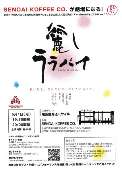 劇団チャリカルキ Mama-チャリカルキ Vol.10 『麗しララバイ』仙台公演