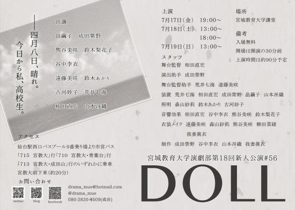 1507_doll_b