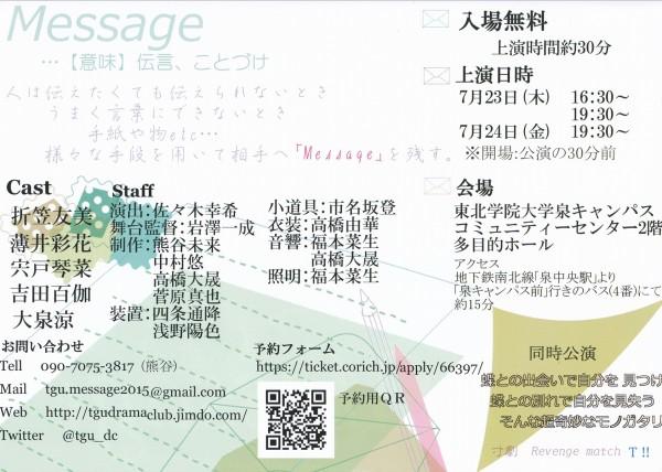 1507_massage_b