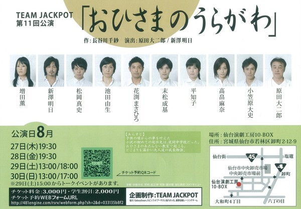 1508_ohisamano_b