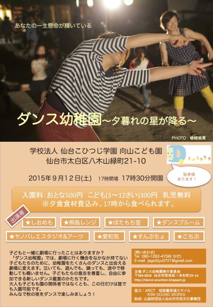 1509_danceyouchien_a