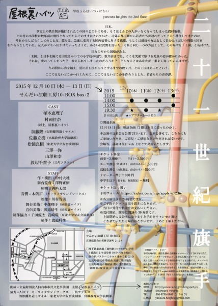 1512_21seiki_b