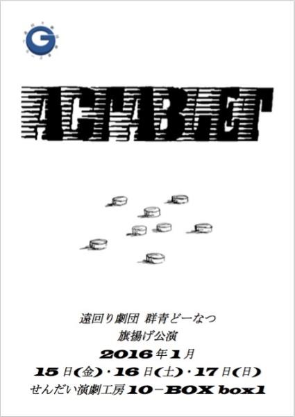 遠回り劇団群青どーなつ 旗揚げ公演 『アクタブレット』