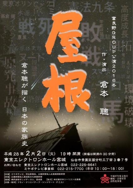 富良野GROUP 2016冬『屋根』仙台市公演
