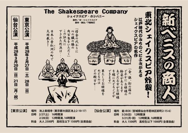 シェイクスピア・カンパニー『新ベニスの商人』仙台公演