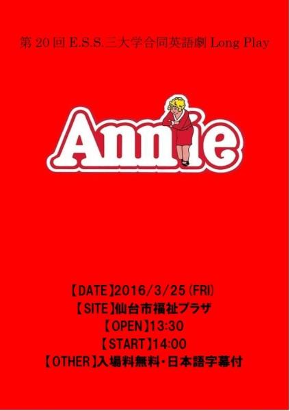 ATEL E.S.S 『Annie』