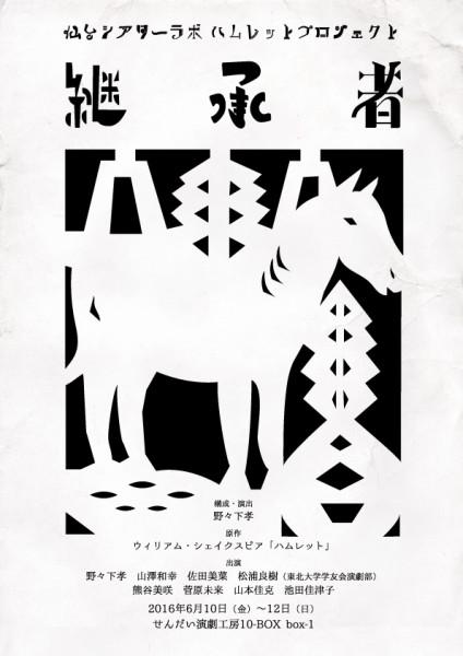 仙台シアターラボ ハムレットプロジェクト 『継承者』