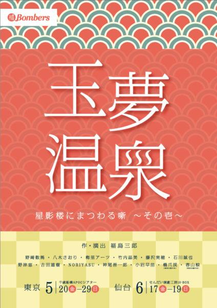 丸福ボンバーズ第7回公演『玉夢温泉・星影楼にまつわる噺〜その壱〜』仙台公演