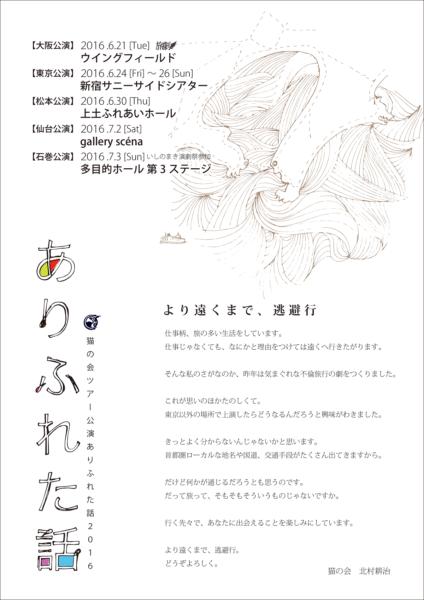 猫の会 ツアー公演『ありふれた話2016』仙台公演