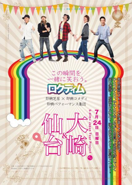 6-dim+ 『ロクディム・ジャパンツアープロジェクト in 大崎&仙台』仙台ライブ