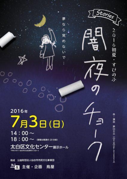 鳥屋 Stories2016初夏・すぴのふ 『闇夜のチョーク』