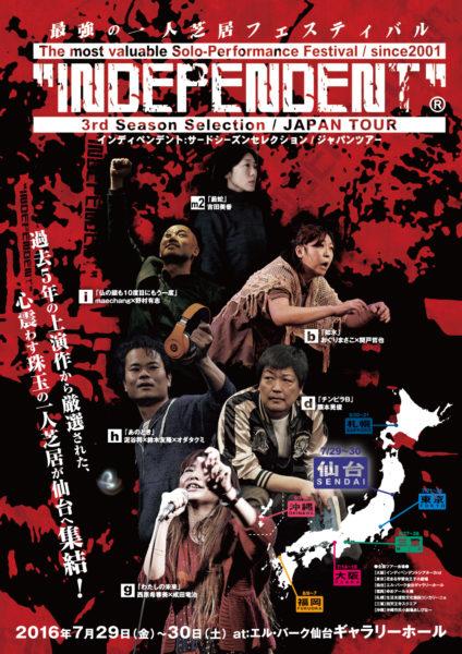 """最強の一人芝居フェスティバル『""""INDEPENDENT"""" 3rd Season Selection』仙台公演"""