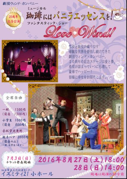 劇団ウインドカンパニー20周年記念公演 『ミュージカル/珈琲にはバニラエッセンスを! ファンタスティック・ショー/ Love Wind!』