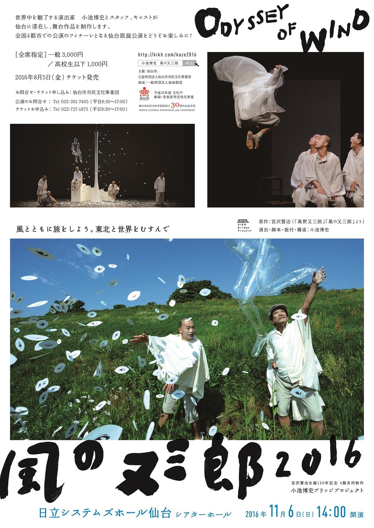 小池博史ブリッジプロジェクト『風の又三郎2016-ODYSSEY OF WIND ...