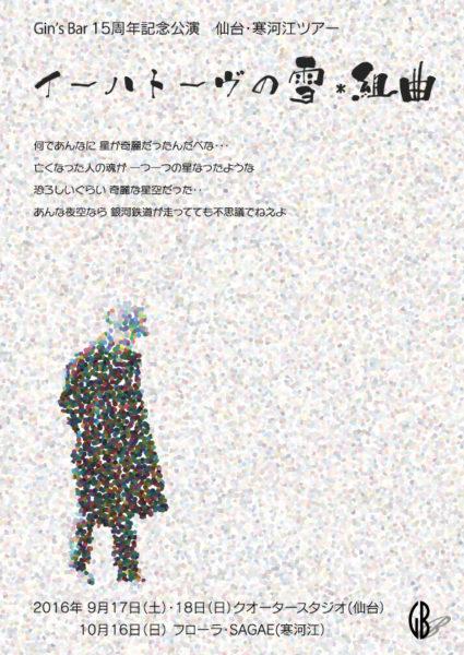 Gin's Bar15周年記念公演 仙台・寒河江ツアー『イーハトーヴの雪*組曲』仙台公演
