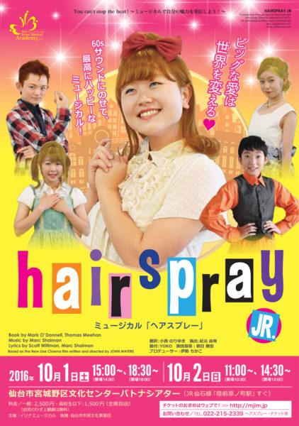 ミュージカル『ヘアスプレー(Hairspray Jr.)』