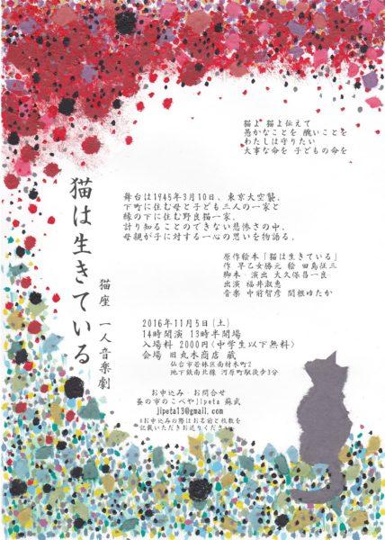 猫座 一人音楽劇『猫は生きている』