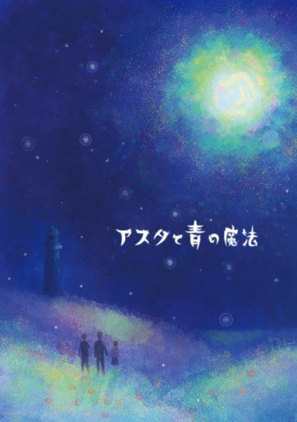 宮城教育大学演劇部第22回本公演#60 『アスタと青の魔法』