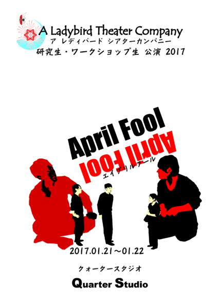 A Ladybird Theater Company 研究生・ワークショップ生公演 『April Fool』