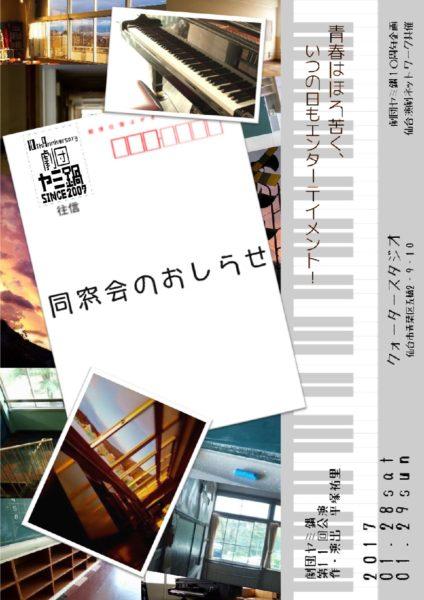 劇団ヤミ鍋 第11回公演 『同窓会のおしらせ』