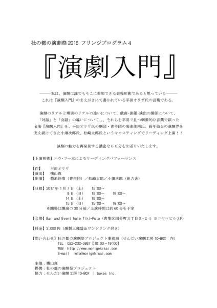 杜の都の演劇祭2016 fr4. 『演劇入門』