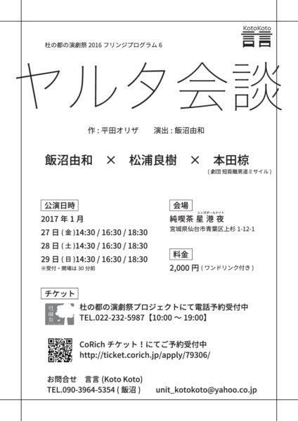 杜の都の演劇祭2016 fr6. 『ヤルタ会談』