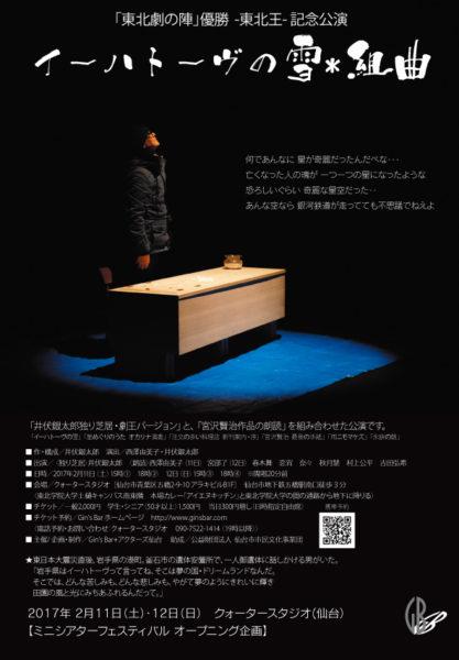 Gin's Bar+アクターズ仙台「東北劇の陣」優勝 -東北王- 記念公演『イーハトーヴの雪*組曲』