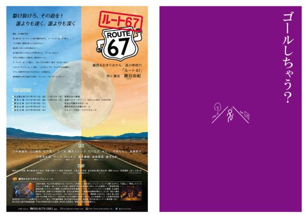 劇団あおきりみかん 其の参拾六『ルート67』仙台公演