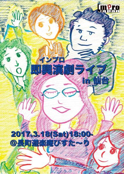 株式会社インプロジャパン主催 『インプロ(即興演劇)ライブ in 仙台』