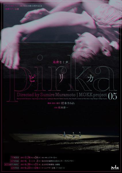 ダンスカンパニーMOKK活動10周年記念公演<br> MOKK project05 『地樹(ちぎ)なく声、ピリカ』仙台公演