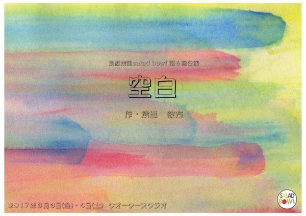 演劇集団salad bowl 第6回公演 『空白』