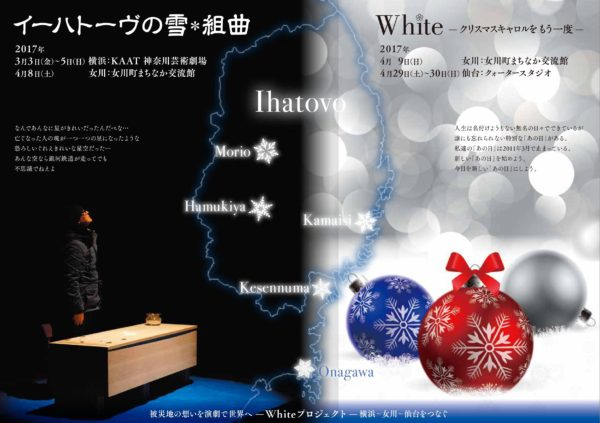 Whiteプロジェクト横浜・女川・仙台をつなぐ『White クリスマスキャロルをもう一度』女川公演