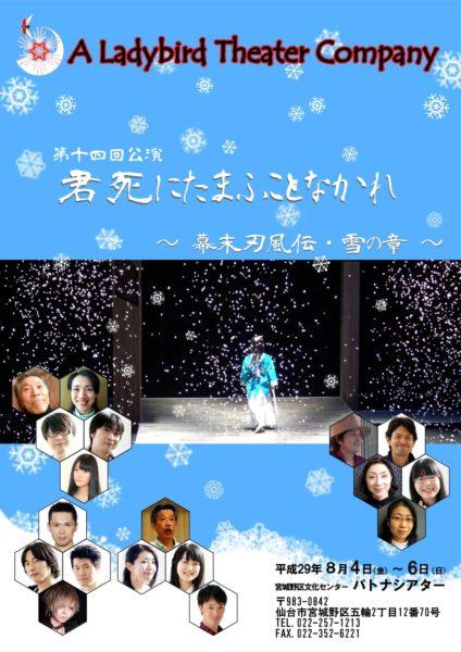 A Ladybird Theater Company 第14回公演『君、死にたまふことなかれ~幕末刃風伝・雪の章~』
